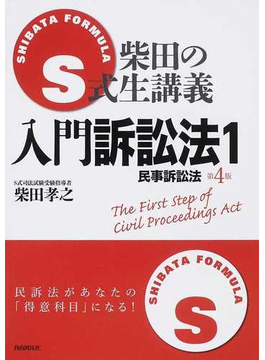S式柴田の生講義入門訴訟法 第4版 1 民事訴訟法