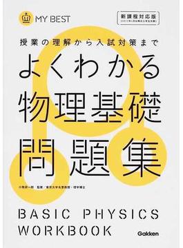 よくわかる物理基礎問題集 授業の理解から入試対策まで 新課程対応版