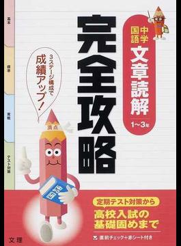 完全攻略中学国語文章読解1〜3年