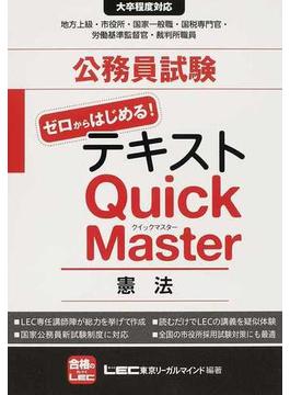 公務員試験ゼロからはじめる!テキストQuick Master憲法