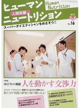 ヒューマンニュートリション 人間栄養 No.16(2012−3・4月号) 〈特集〉2012年の飛躍 人を動かす交渉力