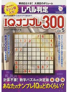 レベル判定IQナンプレ300 vol.5