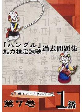 「ハングル」能力検定試験過去問題集1級 第7巻