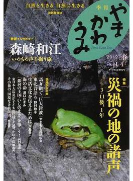 やまかわうみ 自然と生きる自然に生きる 自然民俗誌 2012.春 森崎和江