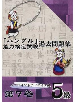 「ハングル」能力検定試験過去問題集5級 第7巻