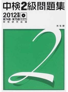 中検2級問題集 第74回・第75回 2012年版