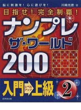 ナンプレザ・ワールド200 目指せ!完全制覇! 入門→上級2