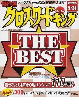 クロスワードキングTHE★BEST 2012年版
