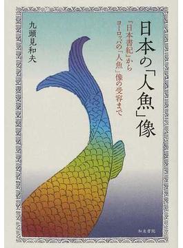 日本の「人魚」像 『日本書紀』からヨーロッパの「人魚」像の受容まで