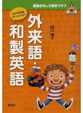 外来語・和製英語