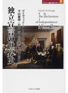 独立宣言の世界史