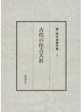 田中卓著作集 続2 古代の住吉大社