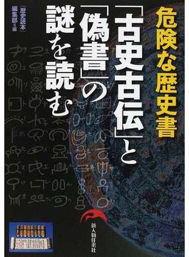 「古史古伝」と「偽書」の謎を読む 危険な歴史書