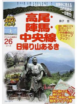高尾・陣馬・中央線日帰り山あるき(ブルーガイド)