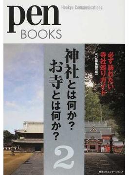 神社とは何か?お寺とは何か? 2 必ず訪れたい寺社巡りガイド(pen BOOKS)