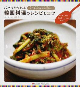 パパっと作れる韓国料理のレシピとコツ スープ・チゲ・キムチ・ナムル・おかず カラダの内側から元気に!
