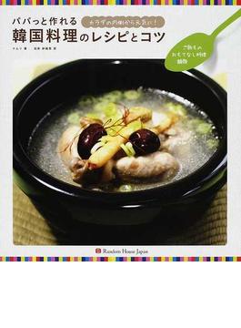 パパっと作れる韓国料理のレシピとコツ ご飯もの・おもてなし料理・麵類 カラダの内側から元気に!