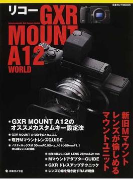 リコーGXR MOUNT A12 WORLD Interchangeable Unit Camera System Mレンズが愉しめるマウントユニット
