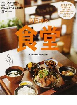 京阪神の食堂 Everyday delicious! バランスよく食べて毎日ハッピーに。きちんとゴハン230軒!