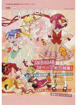 別冊spoon. AKB0048 58ページ総力特集!(カドカワムック)