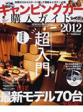キャンピングカー購入ガイド 2012SPRING−SUMMER 超入門!ゼロから始めるキャンパー生活。