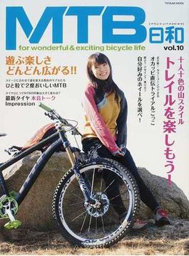 MTB日和 vol.10 近くの広場から遠くの山まで、遊ぶ楽しさどんどん広がる!!