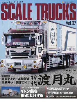 スケールトラックス 07 初代渡月丸/4トン車を根太上げする/男一匹桃次郎