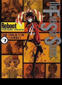 ファイブスター物語リブート 7 1 (ニュータイプ100%コミックス)