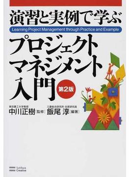 演習と実例で学ぶプロジェクトマネジメント入門 第2版