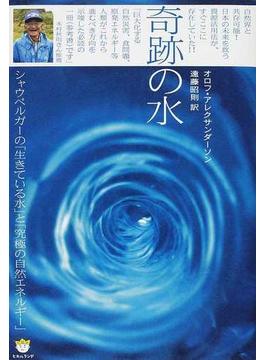 奇跡の水 シャウベルガーの「生きている水」と「究極の自然エネルギー」