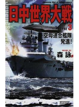 日中世界大戦 SCENE3 空母連合艦隊発進!(歴史群像新書)