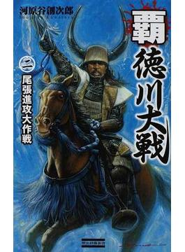 覇徳川大戦 2 尾張侵攻大作戦(歴史群像新書)