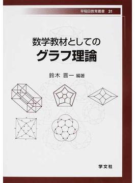 数学教材としてのグラフ理論