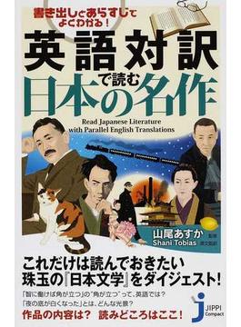英語対訳で読む日本の名作 書き出しとあらすじでよくわかる!(じっぴコンパクト新書)