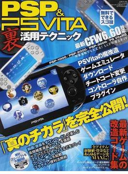 PSP&PS VITA裏活用テクニック(三才ムック)