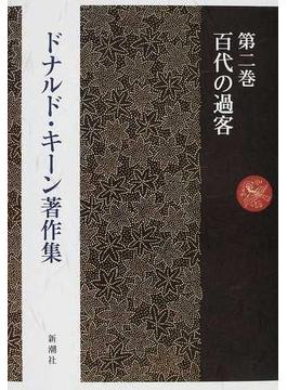 ドナルド・キーン著作集 第2巻 百代の過客