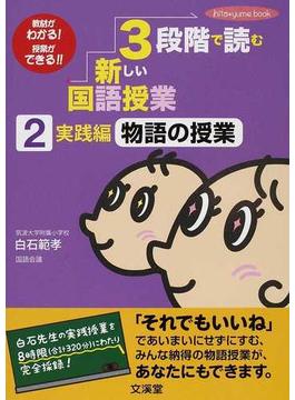 3段階で読む新しい国語授業 教材がわかる!授業ができる!! 2 実践編物語の授業