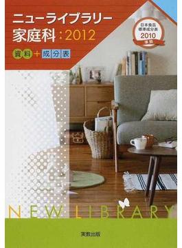ニューライブラリー家庭科 資料+成分表 2012