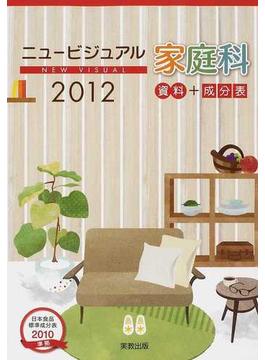 ニュービジュアル家庭科 資料+成分表 2012