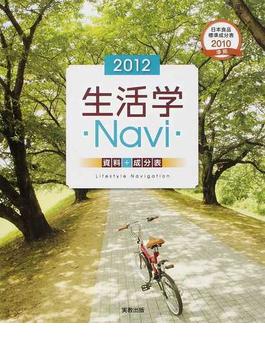 生活学Navi 資料+成分表 家庭 2012