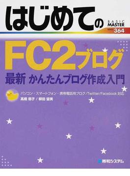 はじめてのFC2ブログ 最新かんたんブログ作成入門