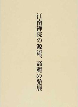 関口欣也著作集 2 江南禅院の源流、高麗の発展