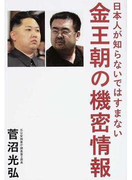 金王朝の機密情報 日本人が知らないではすまない