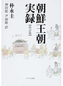 朝鮮王朝実録 改訂版