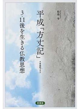 平成「方丈記」 自由訳プラス 3・11後を生きる仏教思想