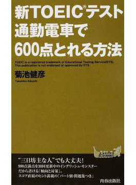 新TOEICテスト通勤電車で600点とれる方法(青春新書PLAY BOOKS)