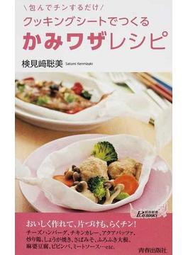 クッキングシートでつくる「かみワザ」レシピ 包んでチンするだけ(青春新書PLAY BOOKS)