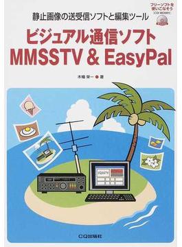 ビジュアル通信ソフトMMSSTV&EasyPal 静止画像の送受信ソフトと編集ツール
