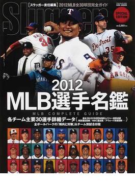 MLB選手名鑑 全30球団コンプリートガイド 2012