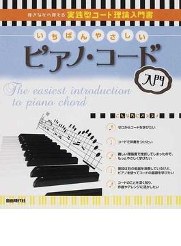 いちばんやさしいピアノ・コード入門 弾きながら覚える実践型コード理論入門書 2012